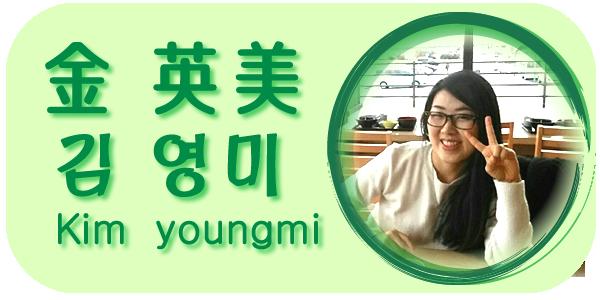 kimyoungmi
