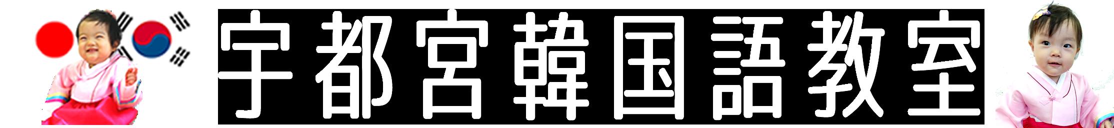 【マンツーマン指導】 宇都宮韓国語教室
