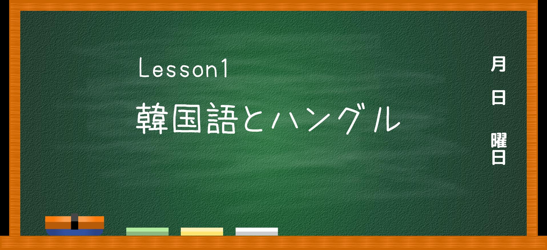 【Lesson】韓国語とハングルについて