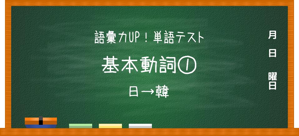単語テスト_基本動詞①